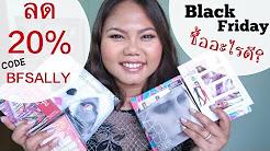ลด 20% @ Sephora ซื้ออะไรดี #Gift Idea Ad | MaiRuuDee