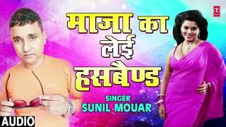 FULL AUDIO MAZA KA LEI HUSBAND | Latest Bhojpuri Lokgeet Song 2018 | SINGER SUNIL MOUAR