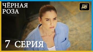 Чёрная роза 7 серия  русская озвучка