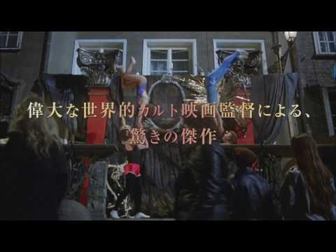 『ホドロフスキーの虹泥棒』予告編