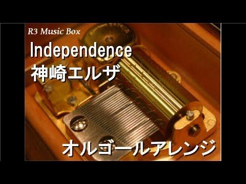 Independence/神崎エルザ【オルゴール】 (アニメ『ソードアート・オンライン オルタナティブ ガンゲイル・オンライン』挿入歌)