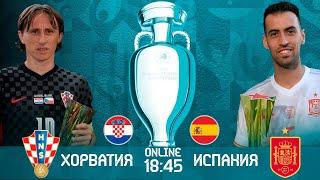 Хорватия Испания Евро 2021 Онлайн Трансляция