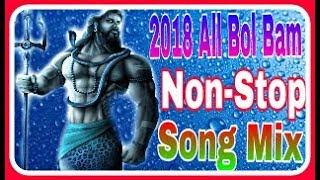 2018 All Hit Bol Bam Mix Song    2018 नॉनस्टॉप बोल बम    Sawan Special    Dj Ms Banaras8