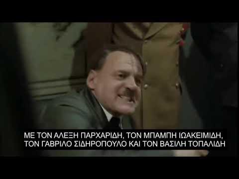 Ο Χίτλερ μαθαίνει για το χορό των Αργοναυτών.