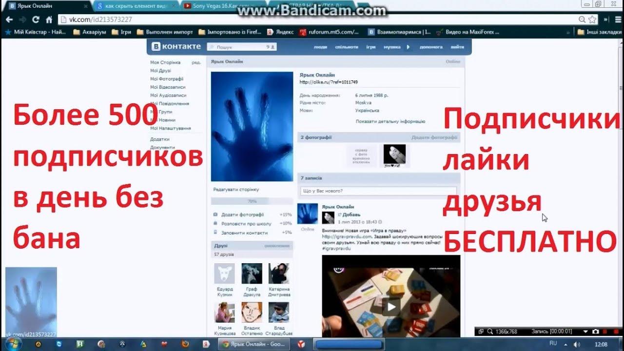 Накрутка ботов - убийца ваших проектов | ВКонтакте
