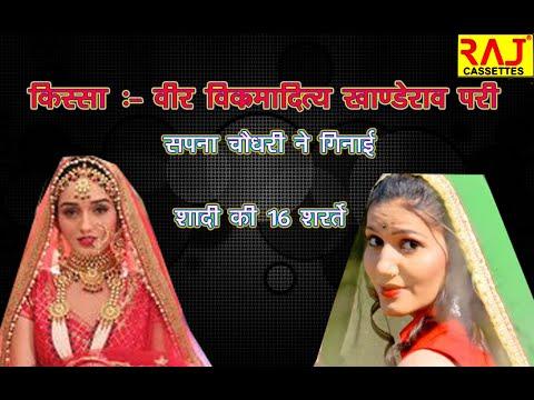 सपना चौधरी ने गिनाई शादी के लिए 16 शर्ते [किस्सा -वीर विक्रमादित्य खण्डेराव परी] Raj Cassettes 2020
