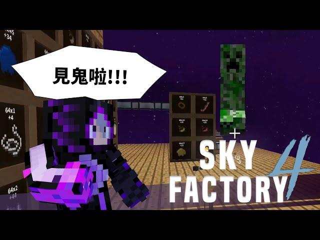 Minecraft 模組包生存 - 天空工廠4 #12 傳統產業加工,居然生怪了