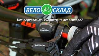 Как переключать скорости на велосипеде?(Магазин ВелоСклад: http://www.velosklad.ru Скидка 15% подписчикам канала ВелоСклад! Для подписчиков нашего канала..., 2016-06-07T17:05:30.000Z)