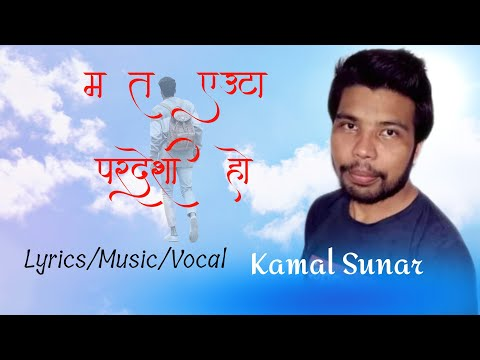 MA TA EUTA PARDESI|| Official Video ||Nepali Christian Song /By Kamal Sunar