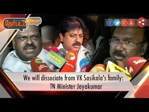 Nerpada Pesu:TN ministers say Sasikala's family will be sidelined from the party | 18/04/17