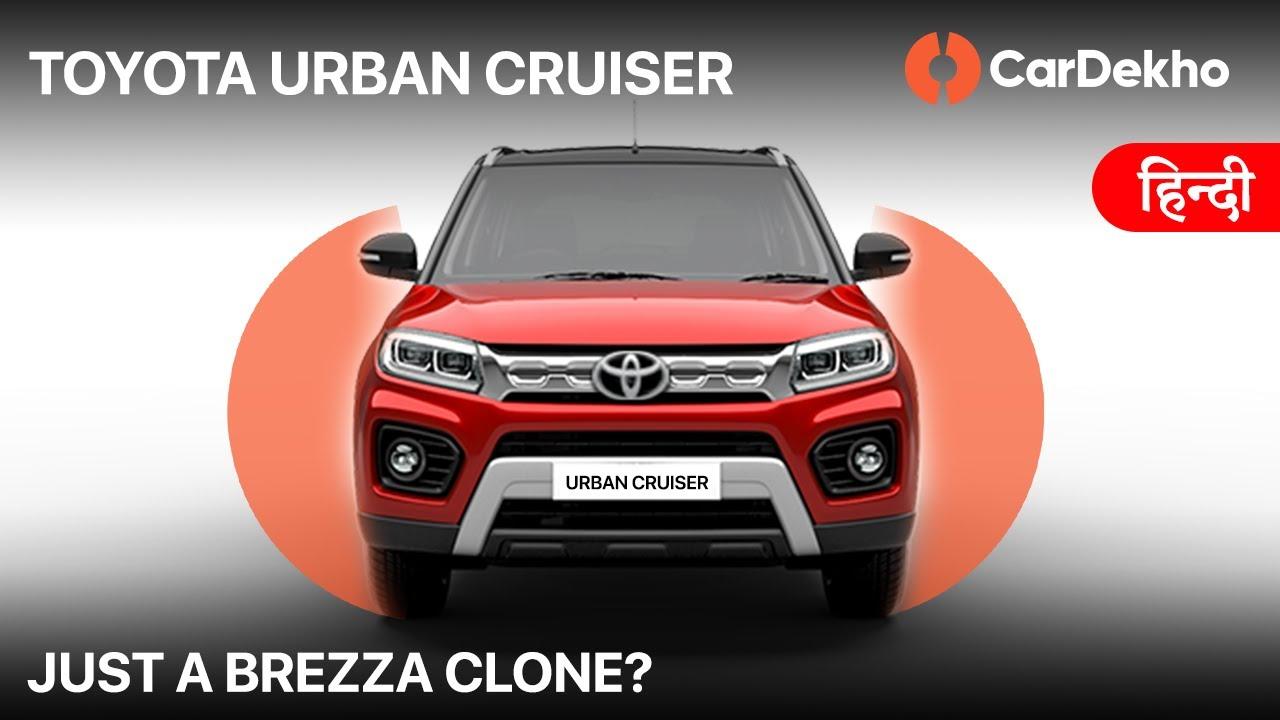 Toyota Urban Cruiser Price In India Images Mileage Specs