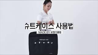 슈트케이스 사용법 How to use suitcase?