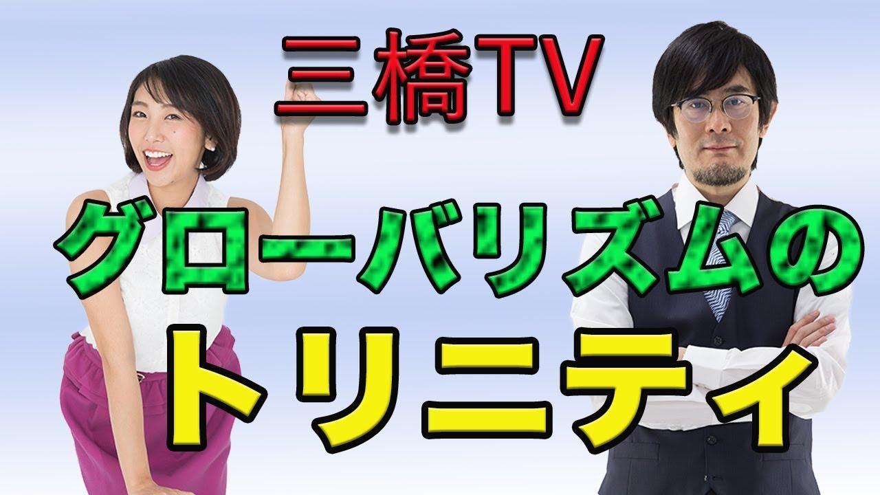 三橋TV第30回【グローバリズムの...