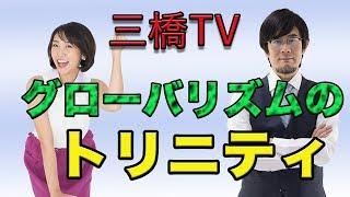 三橋TV第30回【グローバリズムのトリニティ】