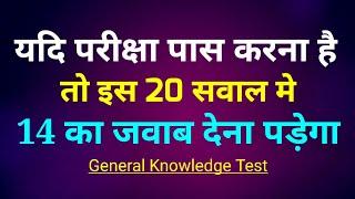 GK पढ़ते हैं तो जवाब दीजिए || important GK in Hindi || zero se genius tak