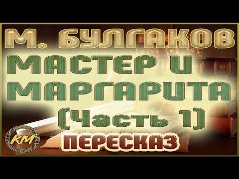 МАСТЕР и Маргарита. Михаил Булгаков. (Часть 1)