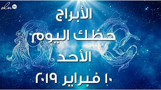 الابراج حظك اليوم الأحد ١٠ فبراير ٢٠١٩ - برجك اليوم