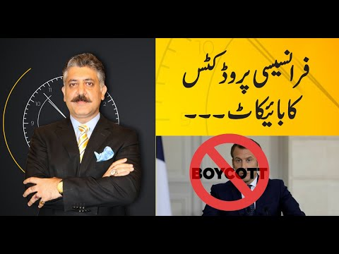 If you love Prophet Mohammad (PBUH) then Boycott French Products.30-10-2020