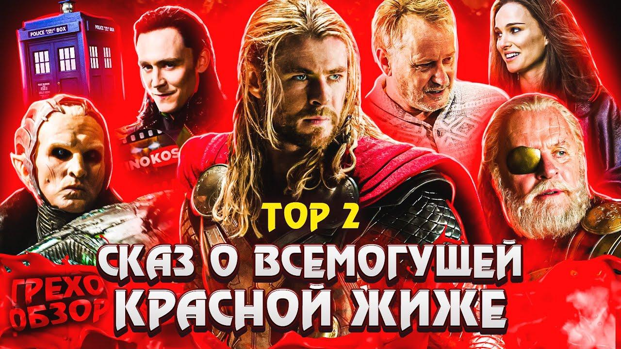 """Грехо-Обзор """"Тор 2: Царство тьмы"""" - скачать с YouTube бесплатно"""