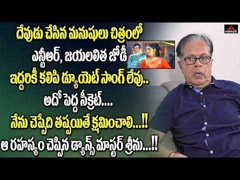 Tollywood Senior Choreographer srinu Explains About Senior NTR and Jayalalitha Movie | Mirror TV