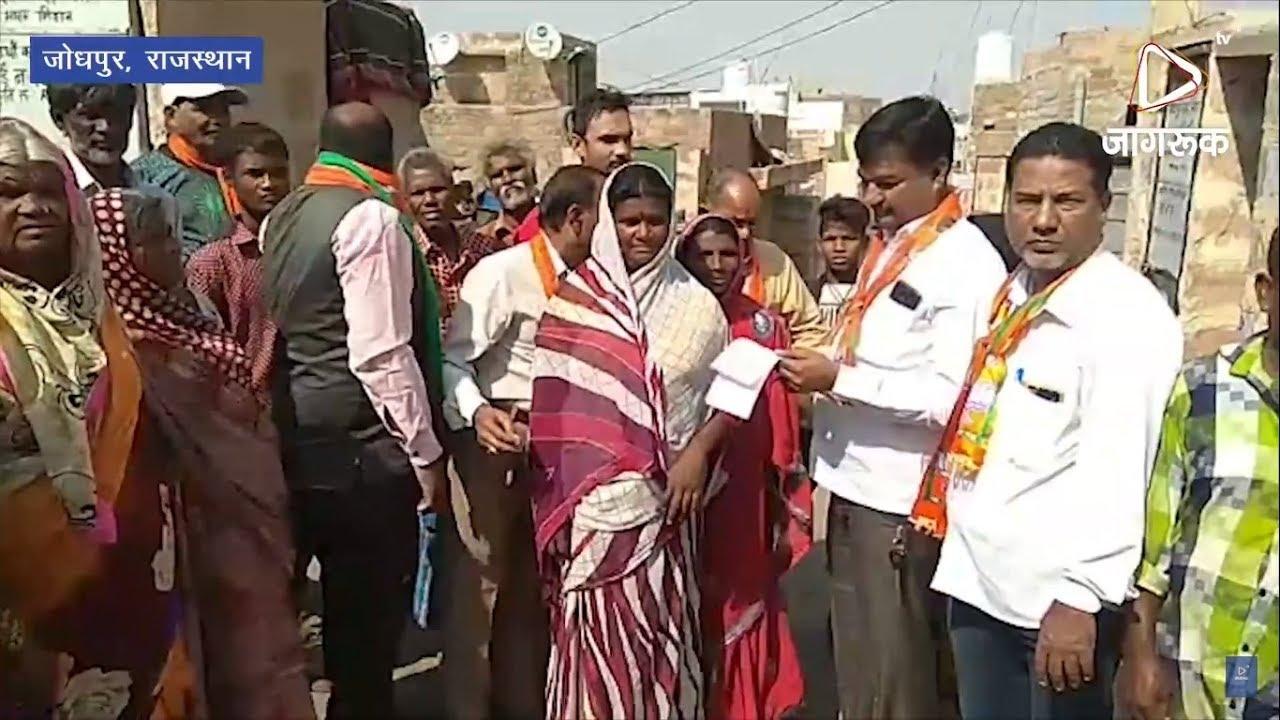 जोधपुर: लाभार्थियों के घर पहुंचे भाजपा नेता