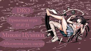 Danganronpa online 7.07 (Приватная игра POV: Микан Цумики)