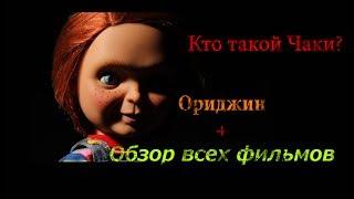 Кто такой Чаки? Все о кукле-убийце. Ориджин №1 и обзор фильмов.
