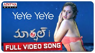 YeYe YeYe Full Video Song ||Marshal Full Video Songs || Varikuppala Yadagiri.