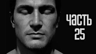 Прохождение Uncharted 4: Путь вора — Часть 25: Кэсси Дрейк (Эпилог) [ФИНАЛ]