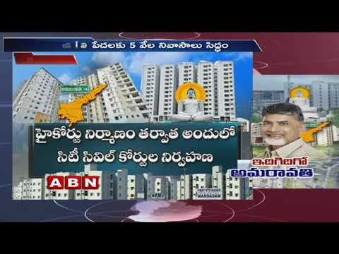 ABN Special Focus on Construction Of Amaravati Buildings | ABN Telugu