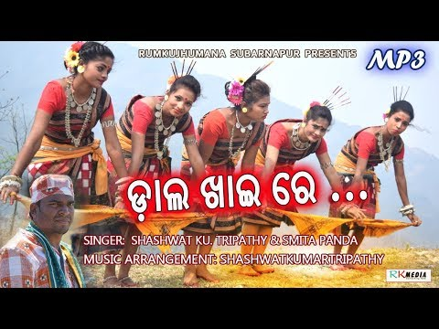 Dalkhai Re (Shaswat Kumar Tripathy & Smita Panda) New Sambalpuri Folk Song 2018