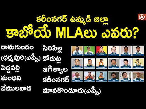 Karimnagar District All Assembly Constituency Candidates: Who Are The 2019 MLAs? || Namaste Telugu