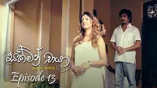 Sakman Chaya   Episode 13 - (2021-01-06)   ITN Thumbnail