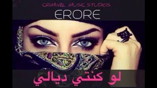 Erore - Law Konti Diyali 2016 ( Audio Officiel )