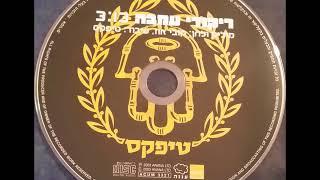 טיפקס - ריקודי עמבה (גירסת פלייבק) 2003