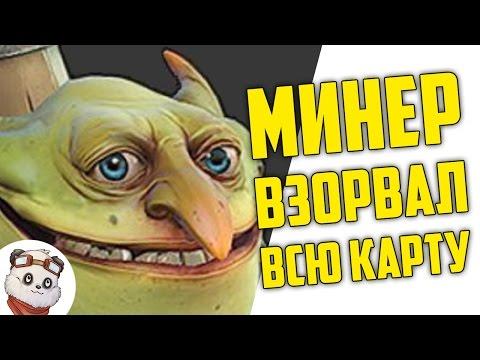 видео: МИНЕР ВЗРЫВАЕТ ВСЮ КАРТУ !!!