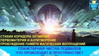 Центральный кристалл Земли. Новые энергии и чистка стихий