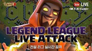 [LIVE] 전설 리그 실시간 공격 Legend Lea…