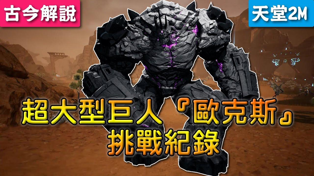 《天堂2M》超大型巨人『歐克斯』挑戰紀錄 (オルクス/噴寶機率很高的BOSS)