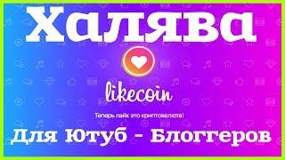 Like Coin Халява для Ютуб   Блоггеров Криптовалюта без вложений