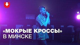 Тима Белорусских | концерт в Минске