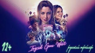 Ингрид едет на Запад второй русский трейлер 2017 HD