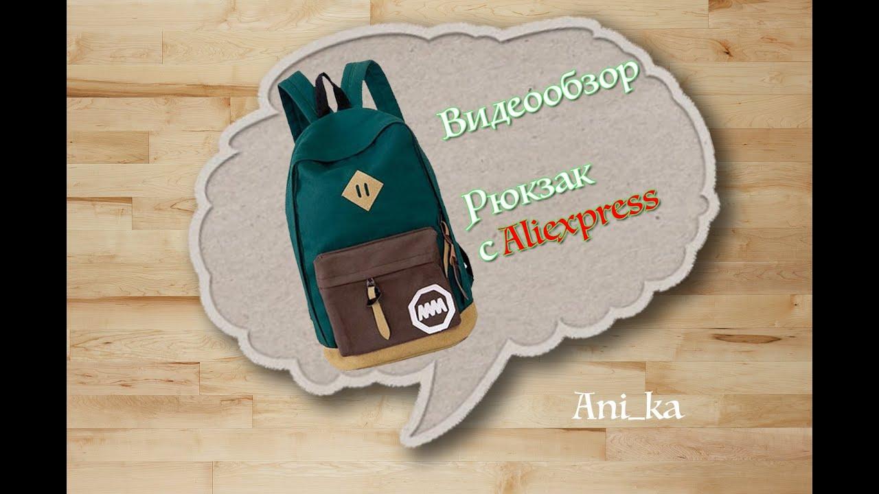 обзор камуфляжного рюкзака Vans c Aliexpress за 1200р - YouTube