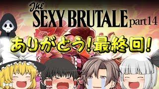 【ゆっくり実況】SEXY BRUTALE part14【セクシーブルテイル】 thumbnail