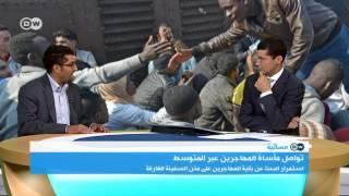 من مسائية DW محمد الثور: أصبحنا نعيش مأساة أخلاقية