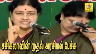 சசிகலாவின் முதல் அரசியல் பேச்சு | Chinnamma Sasikala Natarajan First Speech at AIADMK headquarters