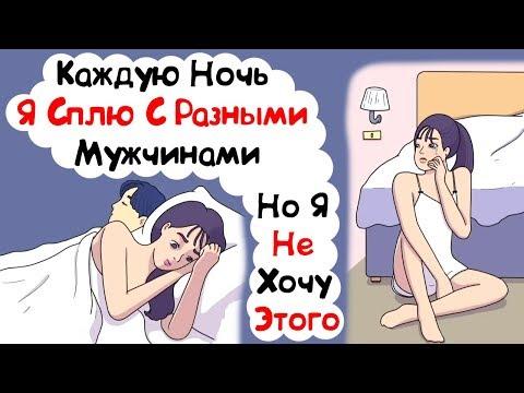 Каждую Ночь Я Сплю С Разными Мужчинами, Но Я Не Хочу Этого (Анимация)