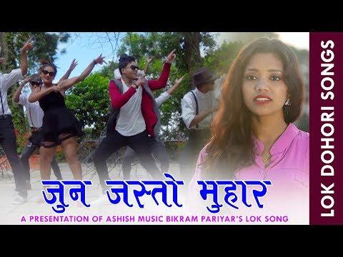 "Dancing Modern Lok Dohari Song ""Jun Jasto Muhar Ma"""