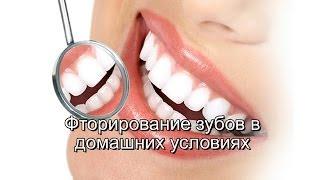 Фторирование зубов в домашних условиях(, 2014-04-21T15:12:03.000Z)
