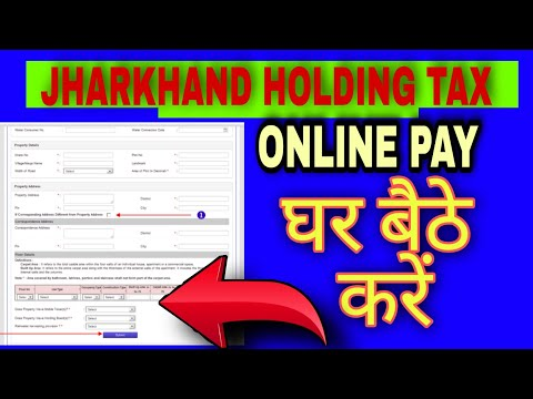 Jharkhand holding tax online  pay करे    नगर पंचायत holding tax ऐसे जमा करें घर बैठे